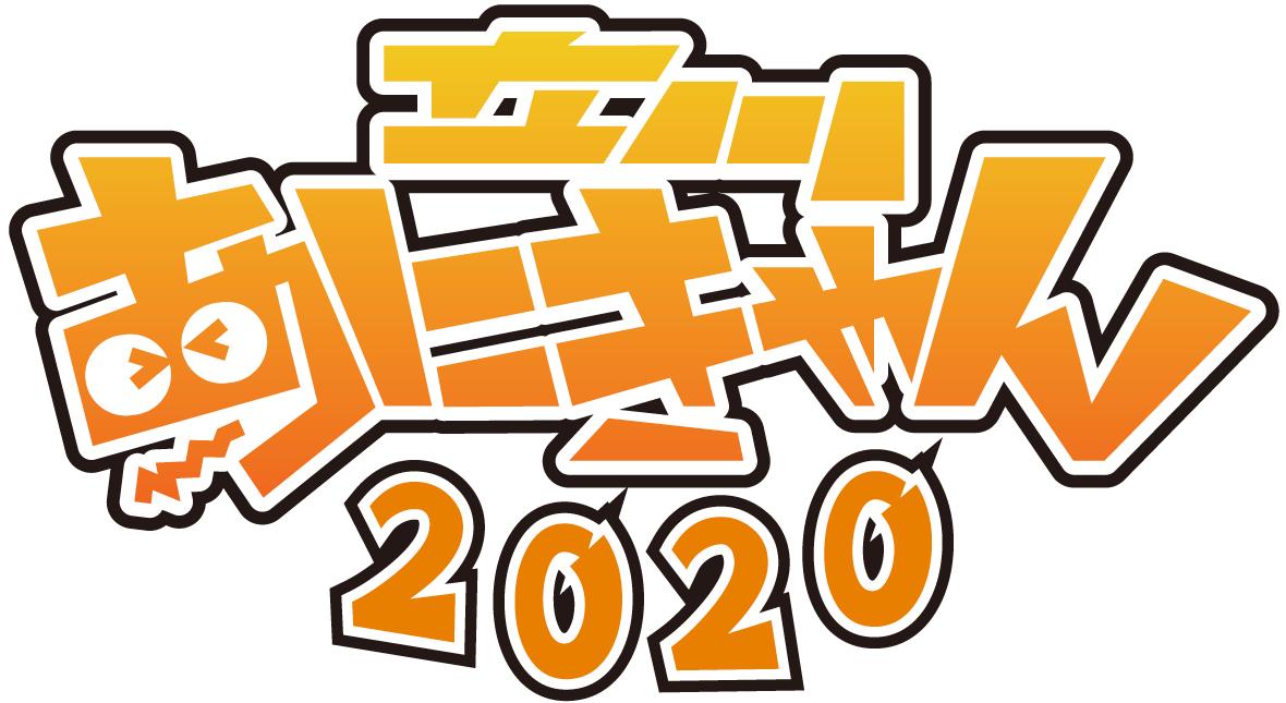 立川あにきゃん2020