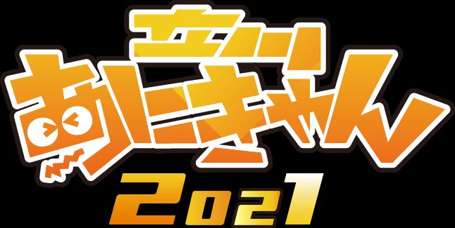 立川あにきゃん2021
